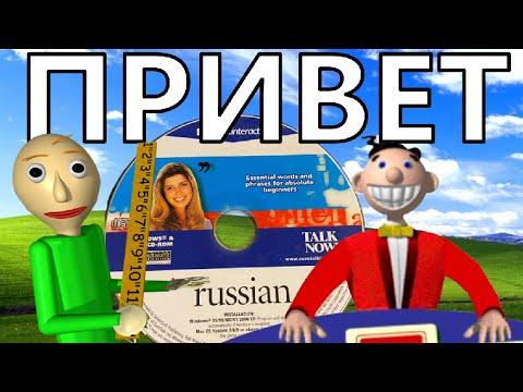 BALDI'S RUSSIAN BASICS: OLD 2000s LANGUAGE SOFTWARE
