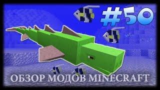 Чудовище Подводного Мира! - Aquatic Abyss Mod Майнкрафт