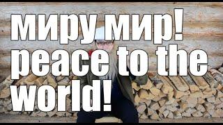 МИРУ МИР  PEACE TO THE WORLD  ДЕД АРХИМЕД  DED ARHIMED