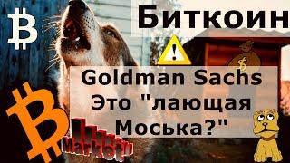 """Биткоин Goldman Sachs Это""""лающая Моська?""""  Bloomberg: Выше $9000 маскировка перед дампом"""
