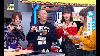 主廚最愛ㄟ台灣小吃  料理秀?! 20180222 型男大主廚