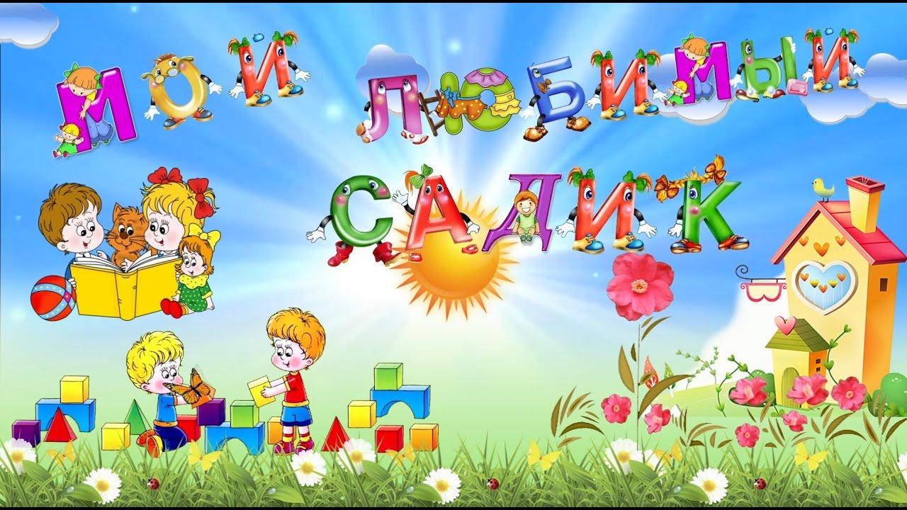 Прощай любимый детский сад mp3 скачать