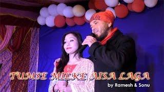 Tumse Milke Aisa Laga Live | Ramesh Thami & Sonu Rai