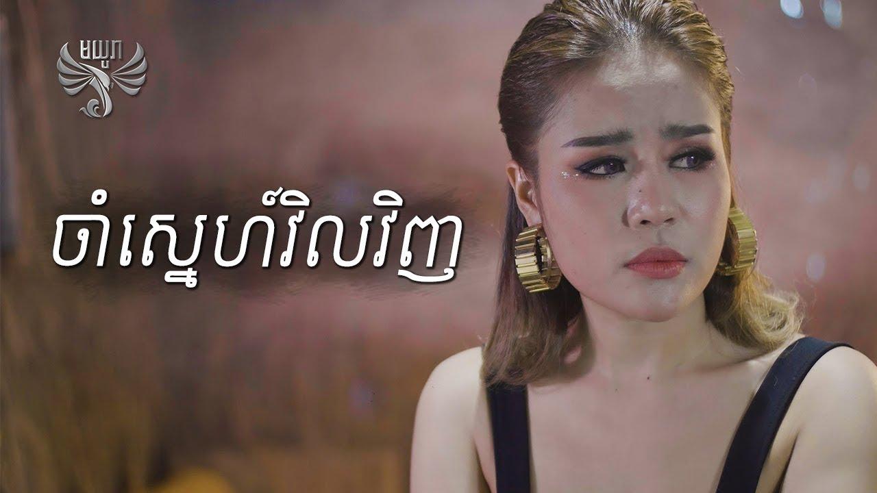 ចាំស្នេហ៍វិលវិញ - ចាន់ ស្រីនាថ, Cham Snae Vil Vinh - Chan Sreyneat | Cover