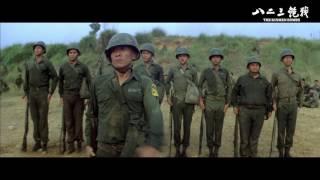 《八二三炮戰》The Kinmen Bombs|全新數位修復預告 Trailer|中影,中影數位電影頻道,經典影片,數位修復 thumbnail