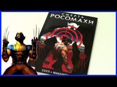Смерть Росомахи Death of Wolverine Обзор комикса
