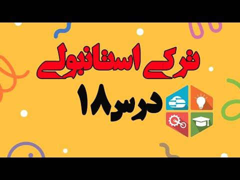 آموزش زبان ترکی استانبولی - درس 18 | Learn Turkish Language - Lesson 18
