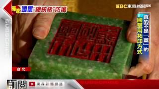 用印「不是蓋的!」 80年珍貴國璽 揭神秘面紗