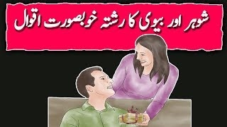 Beautiful Heart Touching Quotes about Husband & Wife Relationship