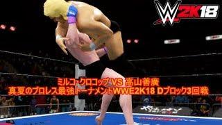 ターミネーター VS 皇帝 次に進めるのはどちらか!? #WWE2K18 #高山善...