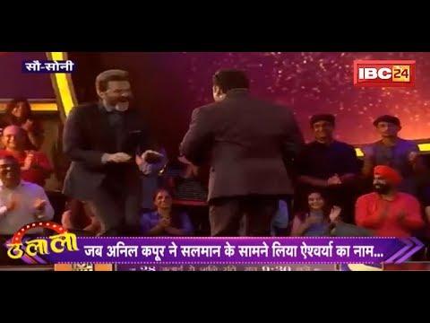 देखिये क्या हुआ जब Anil Kapoor ने Salman के सामने लिया Aishwarya का नाम | Ulala