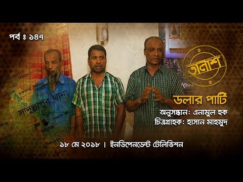 Taalash Episode: 147 । Dollar Party (ডলার পার্টি) । Independent Television । Anamul Haque