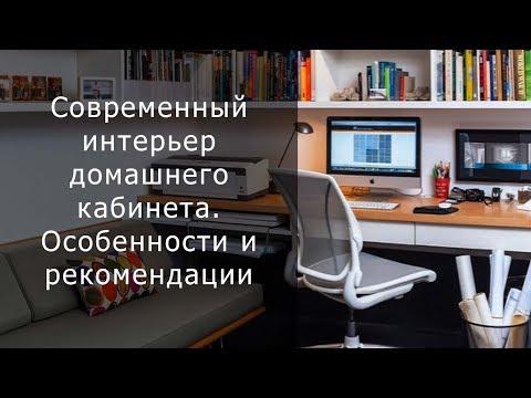 Современный интерьер домашнего кабинета. Особенности и рекомендации