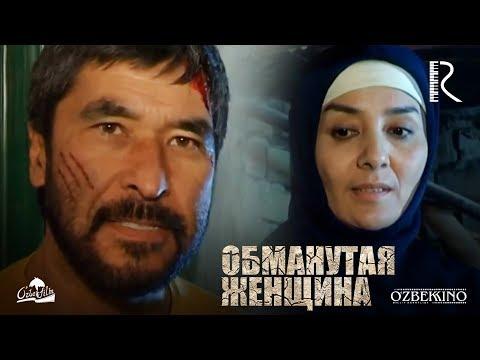 Обманутая женщина | Алданган аёл (узбекфильм на русском языке) 2011 #UydaQoling