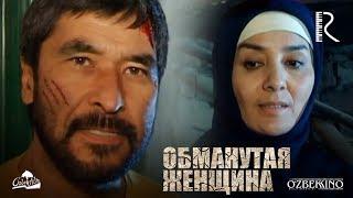 Обманутая женщина | Алданган аёл (узбекфильм на русском языке) 2011