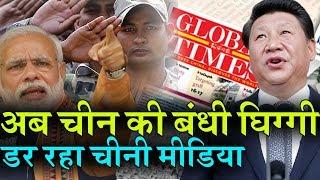 China को अब लगा India की इस चीज से डर, घबराये चीनी मीडिया ने दी चीन को शांत रहने की सलाह