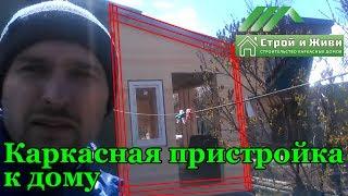 видео Пристройка на винтовых сваях