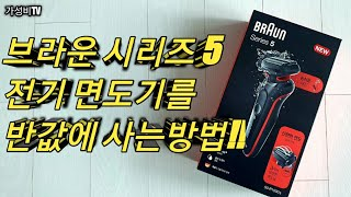 [가성비TV 62탄!!] 가성비 전기면도기 추천!! 브…