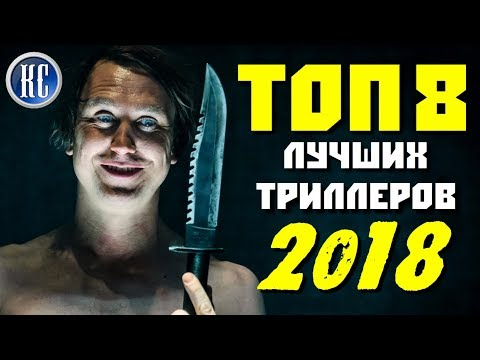 ТОП 8 ОТЛИЧНЫХ ТРИЛЛЕРОВ 2018, КОТОРЫЕ ВЫ УЖЕ ПРОПУСТИЛИ | КиноСоветник - Видео онлайн