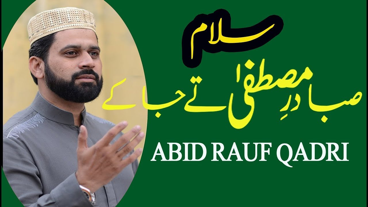 Download Saba Dar e Mustafa Te ja ke    Salam    Abid Rauf Qadri