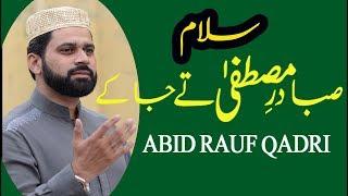 Saba Dar e Mustafa Te ja ke || Salam || Abid Rauf Qadri