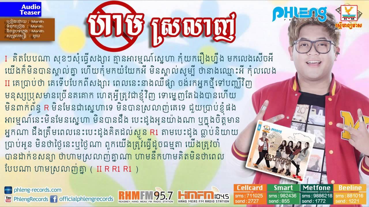 Download Manith Jupiter ► Ham Srolanh [Khmer song Phleng Record]