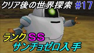 ドラクエジョーカー3プロフェッショナル #17 クリア後 サンチョゼロ、ウィンデオ入手 kazuboのゲーム実況