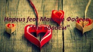 """Наргиз feat Максим Фадеев - """"Мы вдвоём"""""""