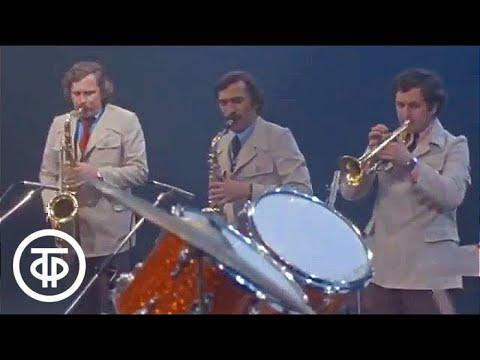 Ритмы джаза. Московские джазовые ансамбли (1979)