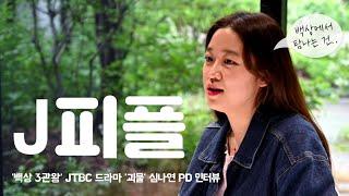 '백상 3관왕' JTB…