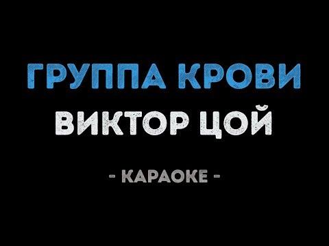 Виктор Цой - Группа крови (Караоке)