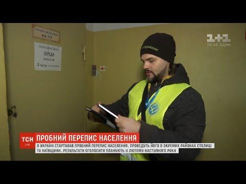 В Україні стартував