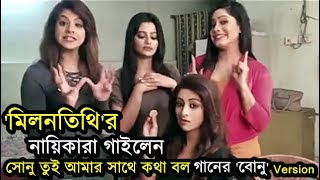 'মিলনতিথি'র নায়িকারা 'সোনু' গান করে চমকে দিলেন | Milon Tithi actress singing 'Sonu Tui Amar' song