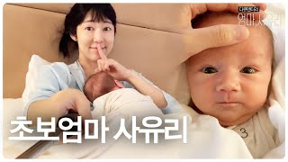 Becoming a mom at Japan's only after-birth care center [Mama Sayuri Ep.7]