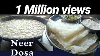 neer dosa recipe in kannada - ನೀರ್ ದೋಸ - neer dose recipe in kannada