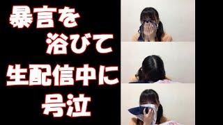芸能人や芸能界に関する 情報をお届けします! チャンネル登録お願いします↓ http://urx3.nu/JrJd 【炎上】AKB48後藤萌咲 暴言セクハラされて生放送中...