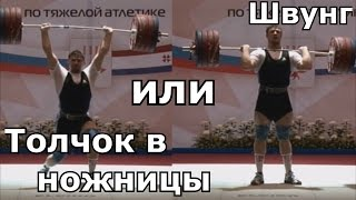 SPLIT JERK or POWER JERK [ENG SUB] ТОЛЧОК В НОЖНИЦЫ или ШВУНГОМ / S Bondarenko / Weightlifting