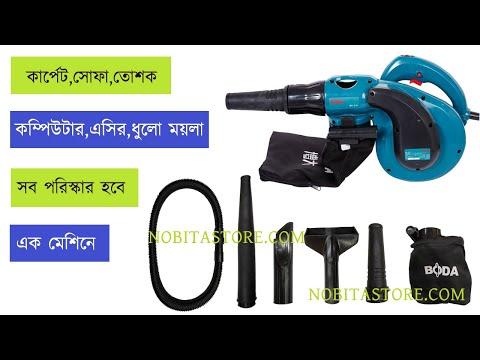 Boda Blower with Vacuum Cleaner ৷ Blower Machine Price in BD ৷ Blower with Vacuum Cleaner Unboxing