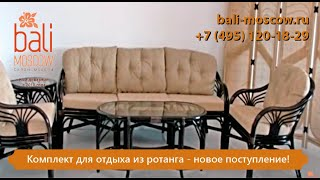 Комплект для отдыха из ротанга - новое поступление!(, 2014-08-28T13:40:59.000Z)