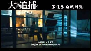 """Nightfall"" final trailer 《大追捕》終極預告 (字幕subs, 480p)"