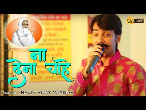 ना  देना  चाहे (Na Dena Chahe) - Rajiv Vijayavargiya -  Jain Live Bhajan - SAV Jainguruganesh