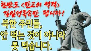 7월 11일 평양만사 실시간방송- 북한 체제를 바로 알…