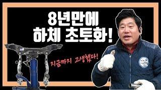 """""""고생한 당신 떠나라!""""8년만에 하체 부품 """"싹다 싹다…"""