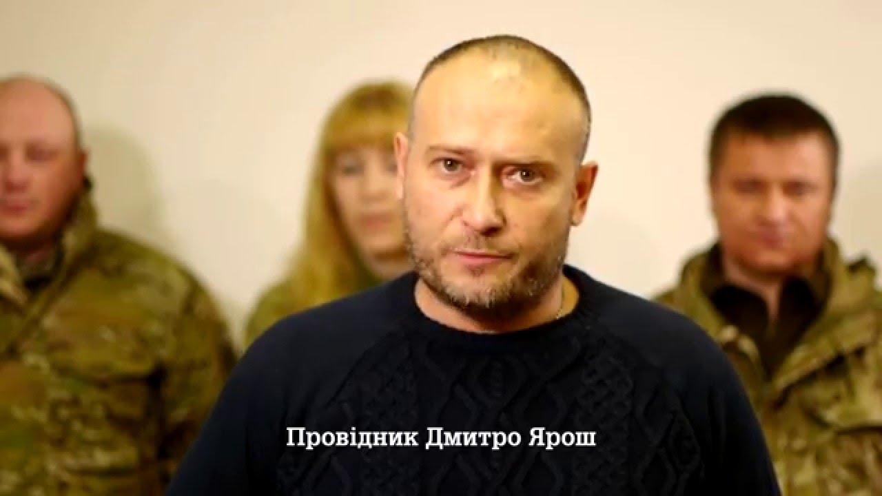 Провідник Дмитро Ярош - YouTube