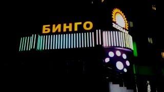 Бинго клубы«ZODIAK» 2(, 2016-05-17T23:48:14.000Z)