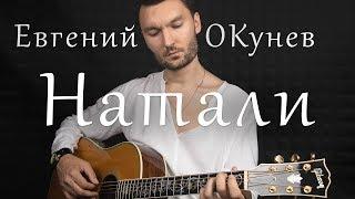 Смотреть клип Евгений Окунев - Натали