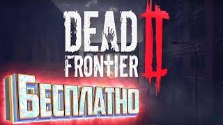 DEAD FRONTIER 2 || СОВСЕМ КАК РЕЗИДЕНТ ОНЛАЙН