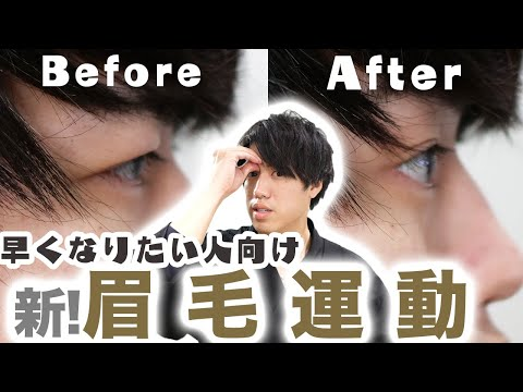 """sub)【本気Ver】"""" まぶた """" の脂肪を燃やす『 眉毛運動〜10分〜 』"""