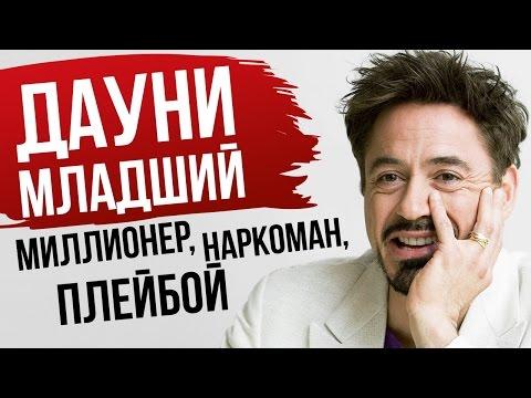 Миллионер, наркоман, плейбой, гений: Роберт Дауни-младший