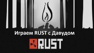 RUST Эпизод 15: Сосед-Олень!
